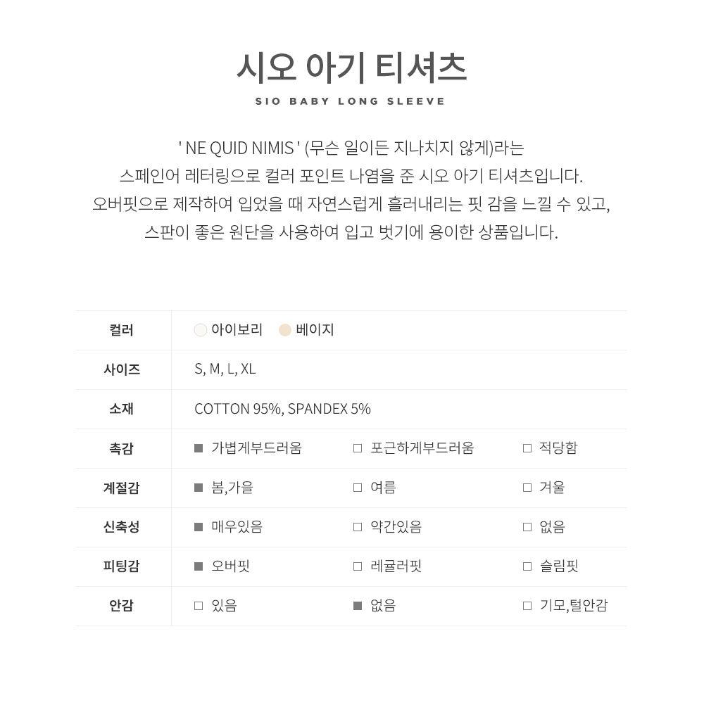 HAPPY PRINCE - Korean Children Fashion - #Kfashion4kids - Sio Baby Tee - 4