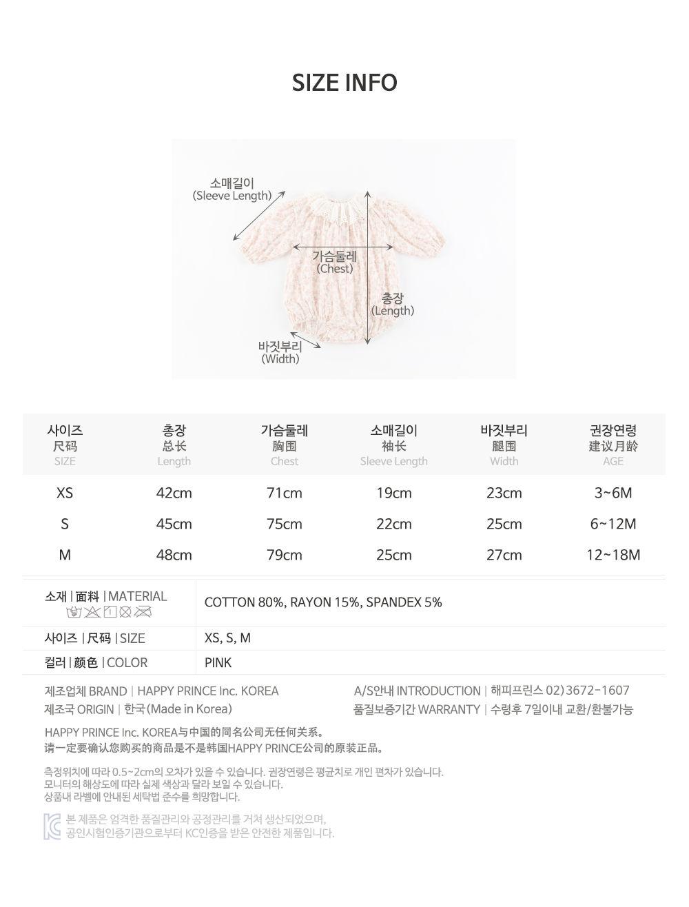 HAPPY PRINCE - Korean Children Fashion - #Kfashion4kids - Sherry Bodysuit - 11
