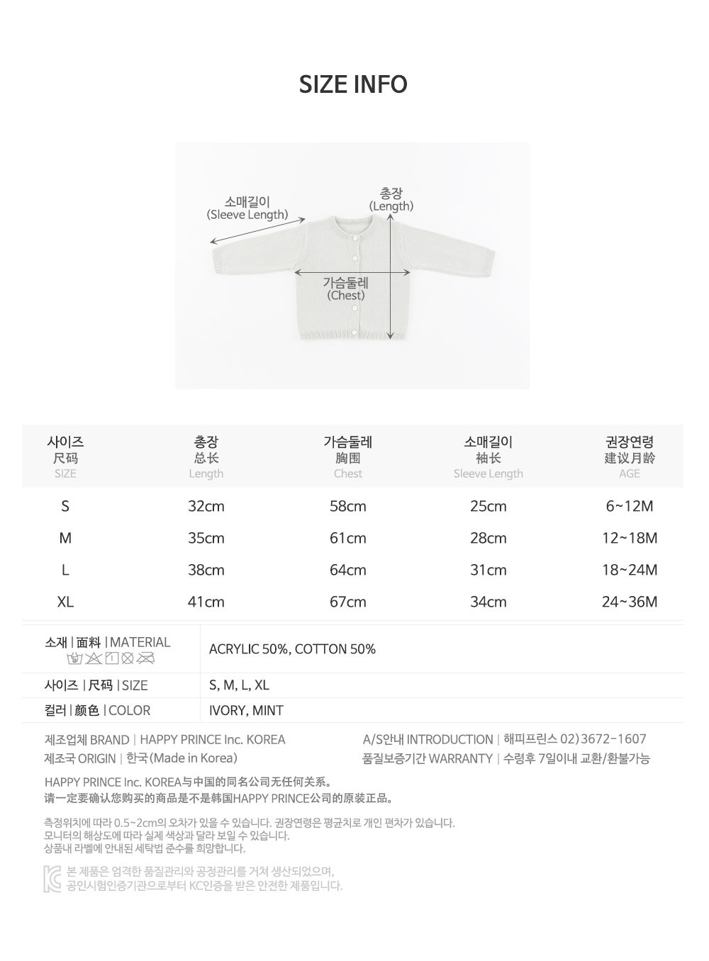 HAPPY PRINCE - Korean Children Fashion - #Kfashion4kids - Vine Knit Cardigan - 11