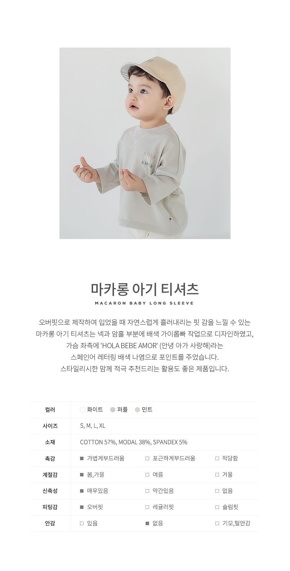 HAPPY PRINCE - Korean Children Fashion - #Kfashion4kids - Macaron Tee - 3