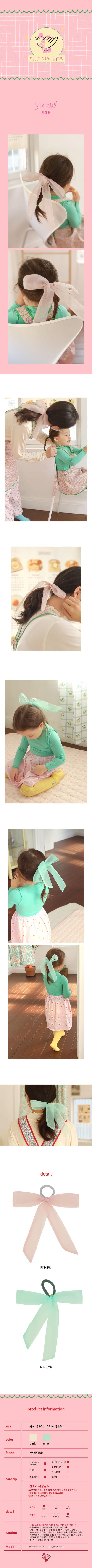 PINSON - Korean Children Fashion - #Kfashion4kids - Shy Hairring - 2