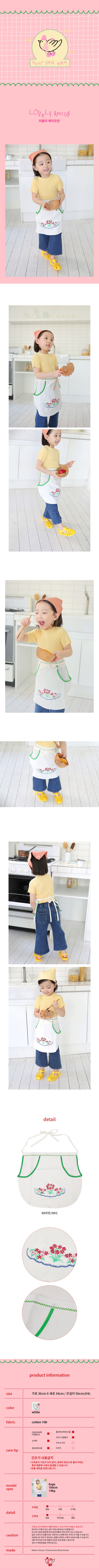 PINSON - Korean Children Fashion - #Kfashion4kids - Lovely Apron - 2