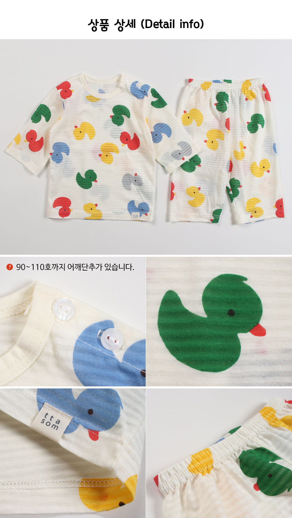 TTASOM - Korean Children Fashion - #Kfashion4kids - Mini Duck Easywear - 8