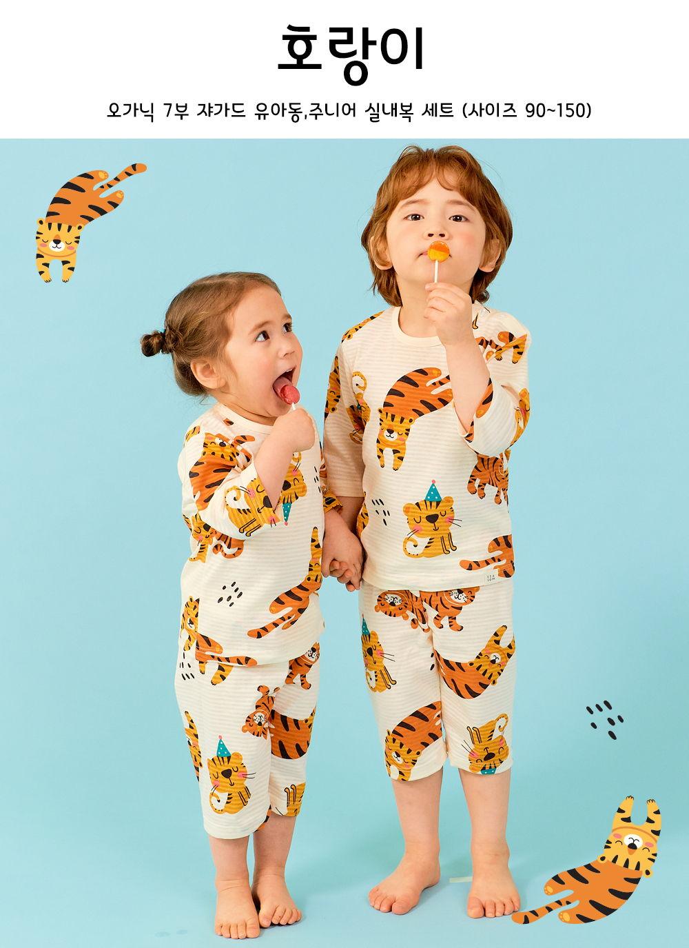 TTASOM - Korean Children Fashion - #Kfashion4kids - Tiger Easywear