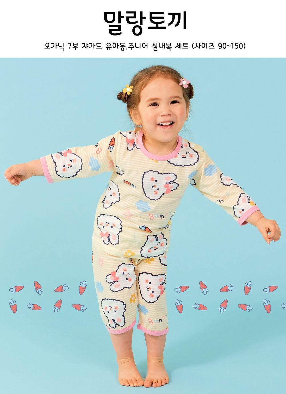 TTASOM - Korean Children Fashion - #Kfashion4kids - Soft Rabbit Easywear