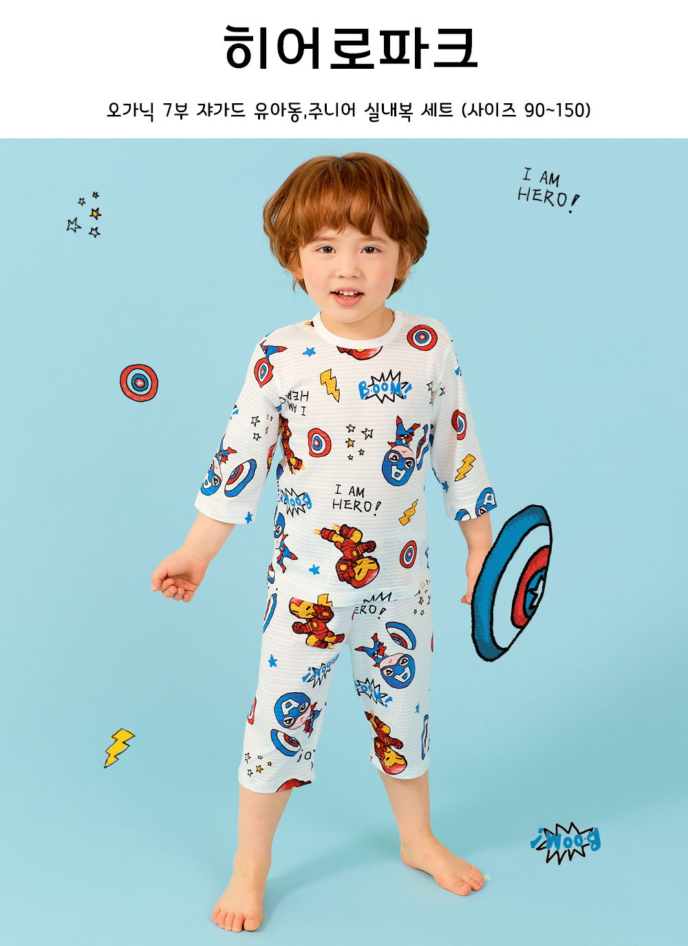 TTASOM - Korean Children Fashion - #Kfashion4kids - Hero Park Easywear