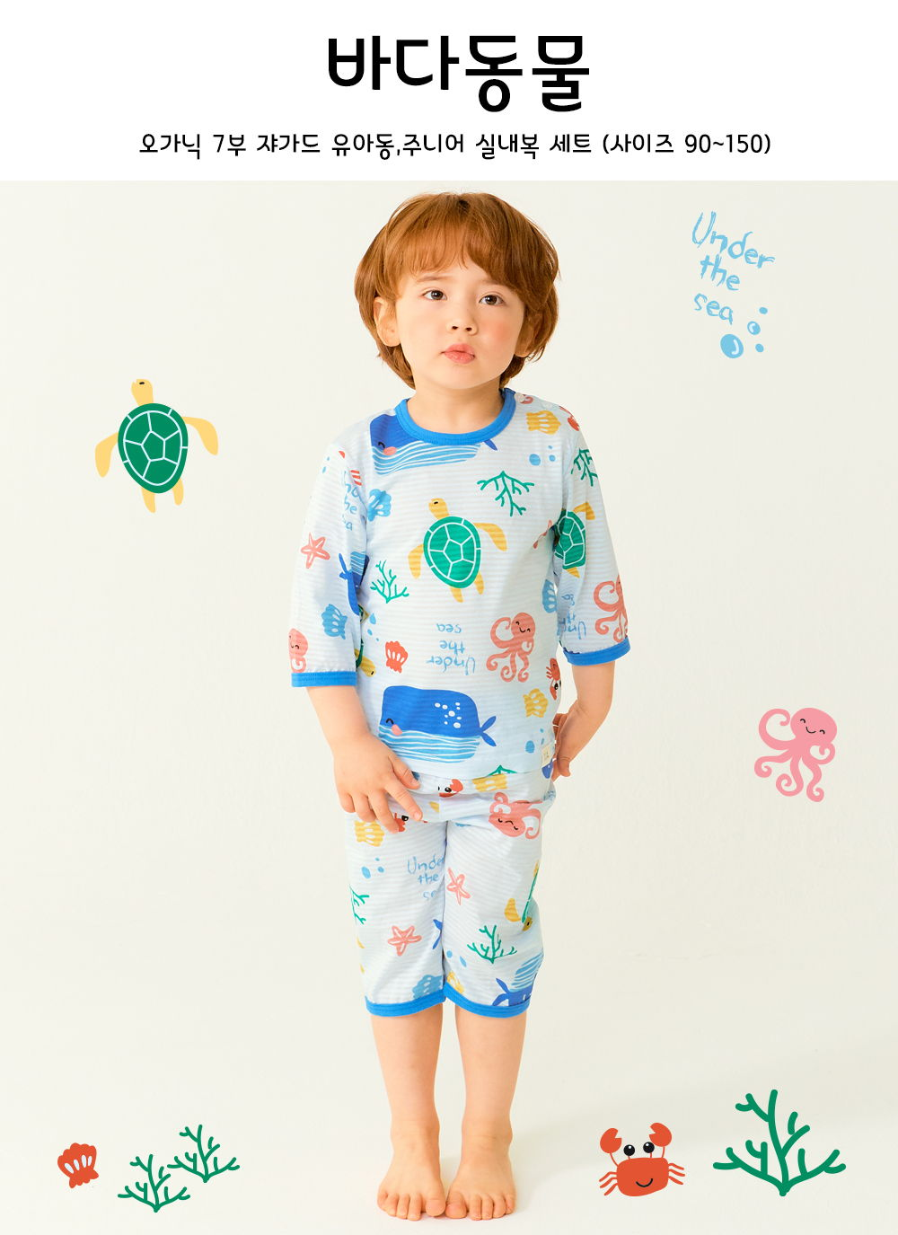 TTASOM - Korean Children Fashion - #Kfashion4kids - Ocean Animal Easywear