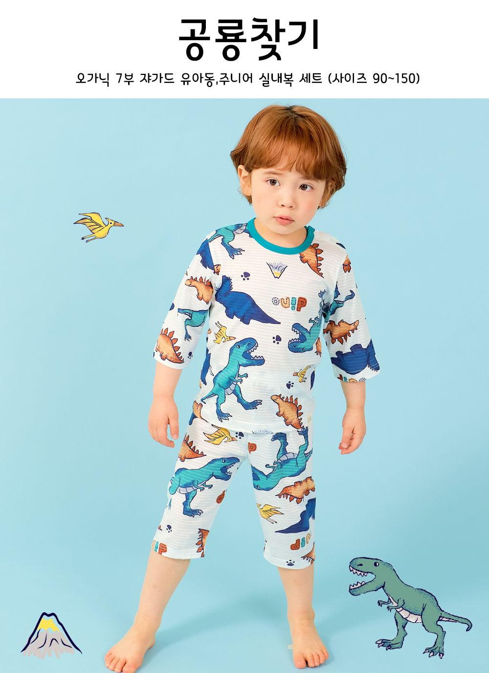 TTASOM - Korean Children Fashion - #Kfashion4kids - Find Dinosaur Easywear