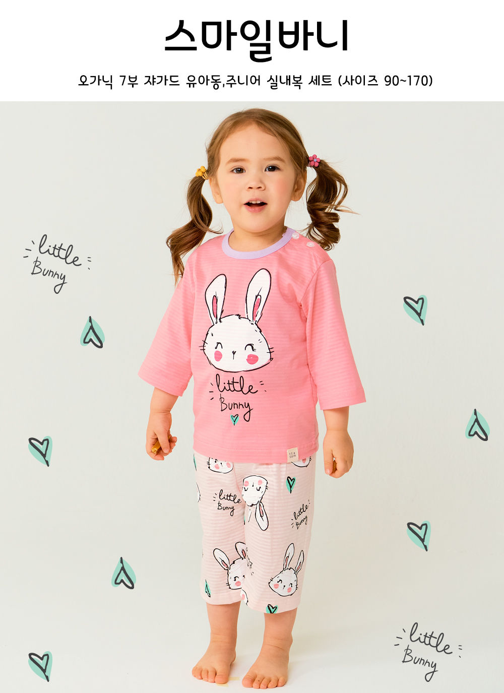 TTASOM - Korean Children Fashion - #Kfashion4kids - Smile Bunny Easywear