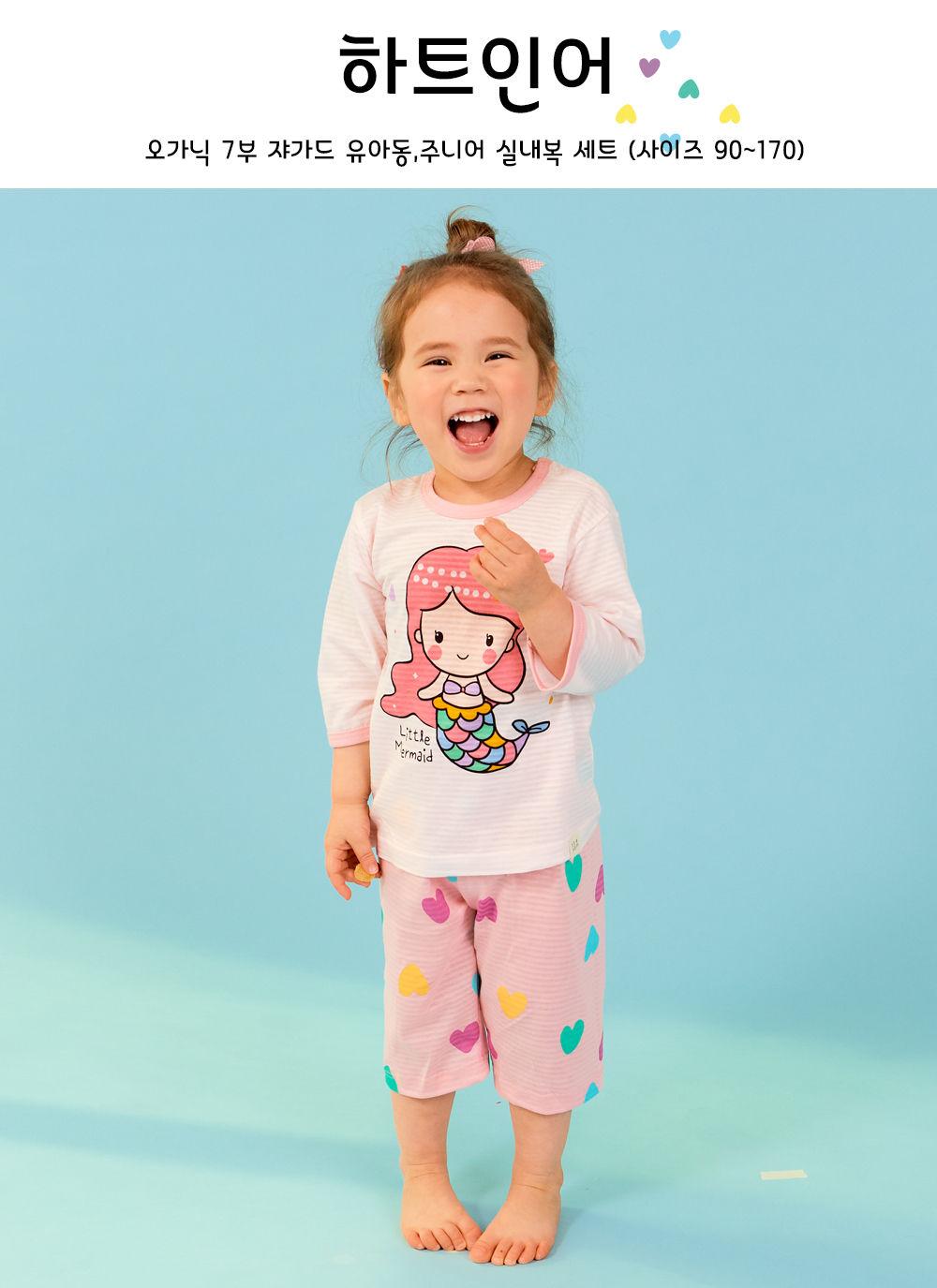 TTASOM - Korean Children Fashion - #Kfashion4kids - Heart Mermaid Easywear