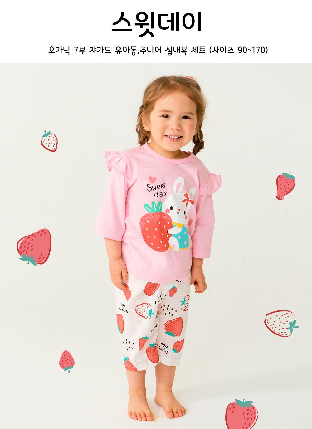 TTASOM - Korean Children Fashion - #Kfashion4kids - Sweet Day Easywear