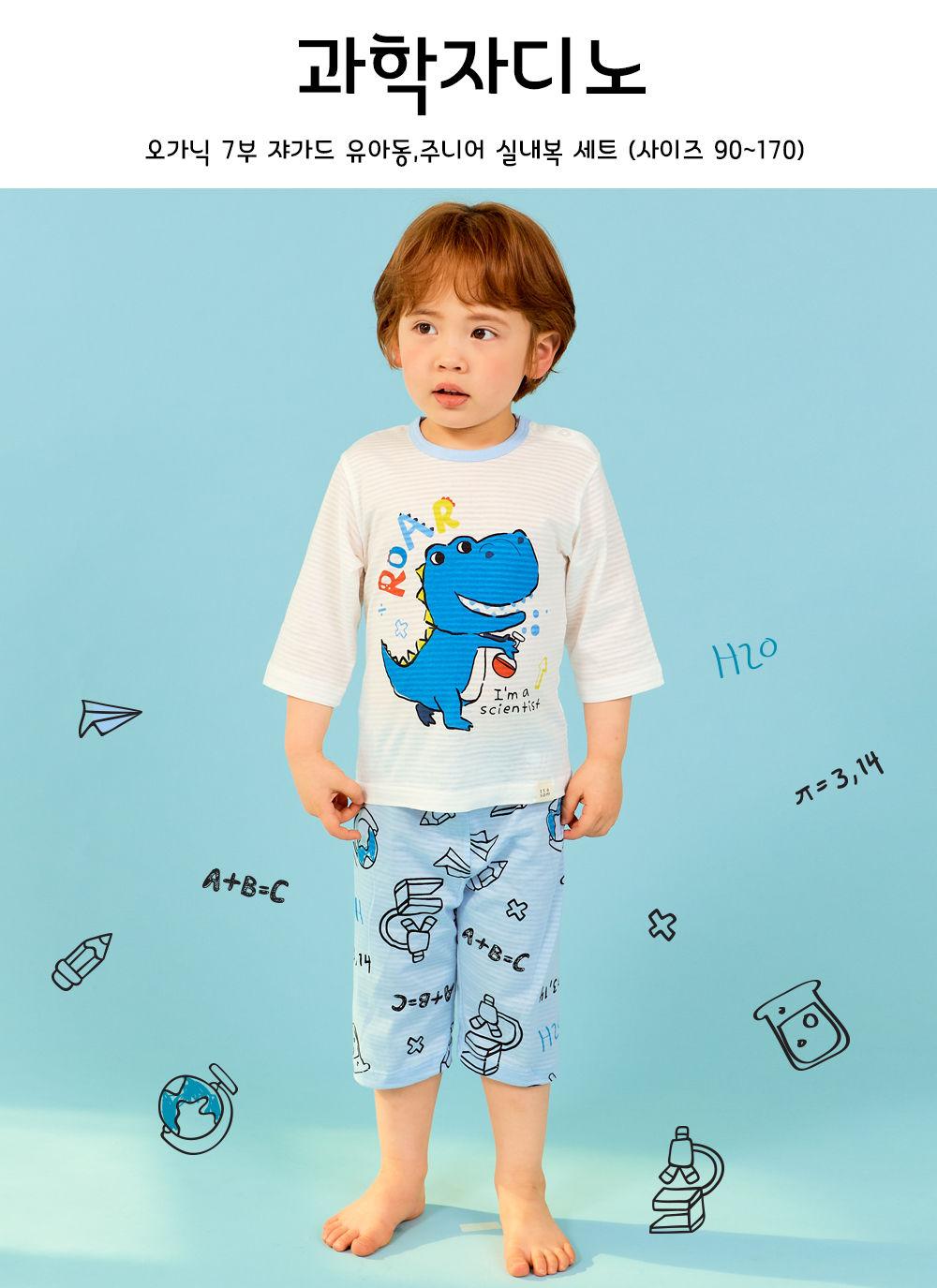 TTASOM - Korean Children Fashion - #Kfashion4kids - Scientist Dinosaur Easywear