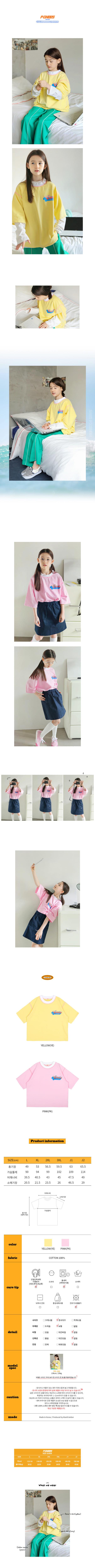 PEACH-CREAM - Korean Children Fashion - #Kfashion4kids - Peine Tee - 2