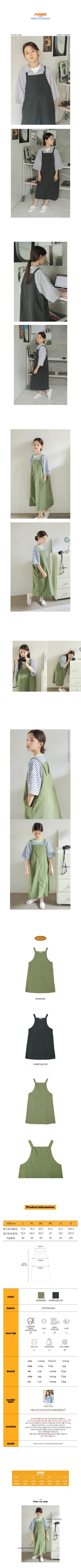 PEACH-CREAM - Korean Children Fashion - #Kfashion4kids - Monopoly One-piece - 2