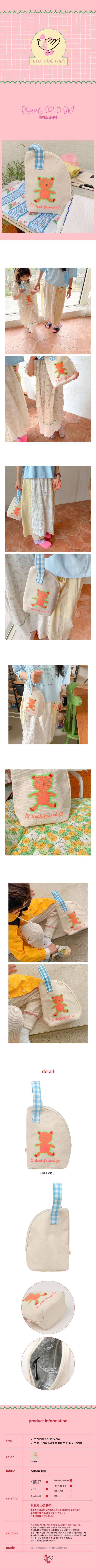 PINSON - Korean Children Fashion - #Kfashion4kids - Berris Cold Bag - 2