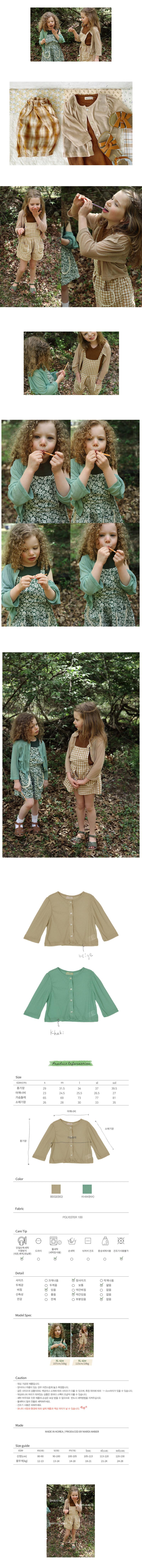 AMBER - Korean Children Fashion - #Kfashion4kids - Roshi Cardigan - 2