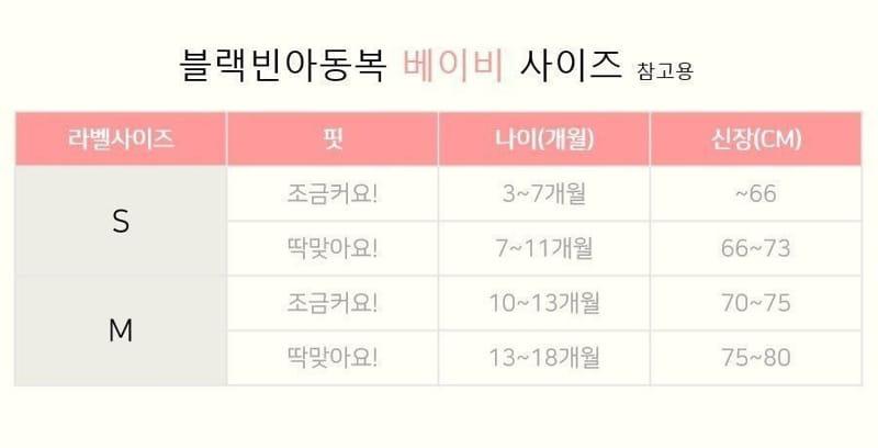 BLACK BEAN - Korean Children Fashion - #Kfashion4kids - Uni Bebe Top Bottom Set - 11