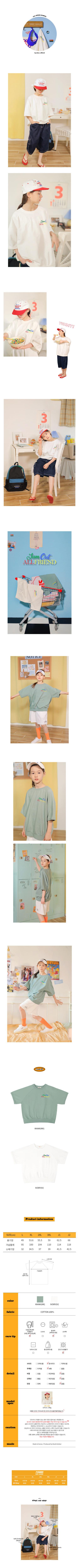 PEACH-CREAM - Korean Children Fashion - #Kfashion4kids - Nuoro Tee - 2