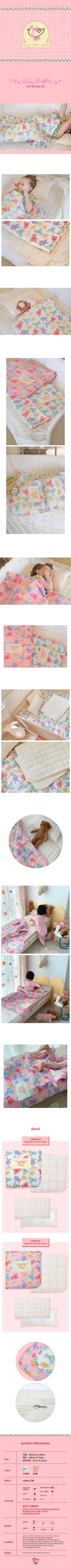 PINSON - Korean Children Fashion - #Kfashion4kids - Ravi Bebe Blanket Set - 2