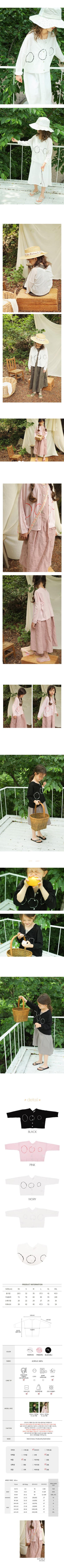 BIEN A BIEN - Korean Children Fashion - #Kfashion4kids - May Cardigan - 2