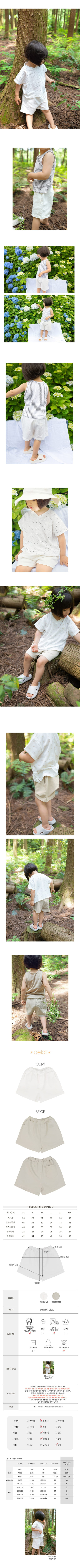 BIEN A BIEN - Korean Children Fashion - #Kfashion4kids - Pla Shorts - 2