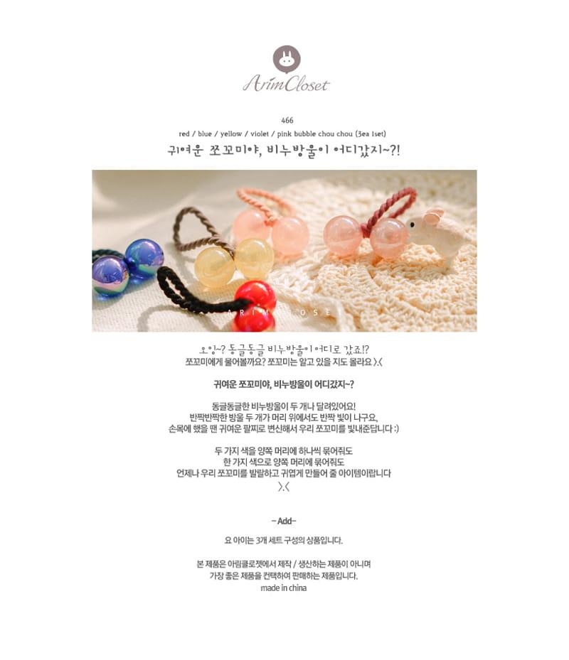 ARIM CLOSET - Korean Children Fashion - #Kfashion4kids - Bubble Hairring