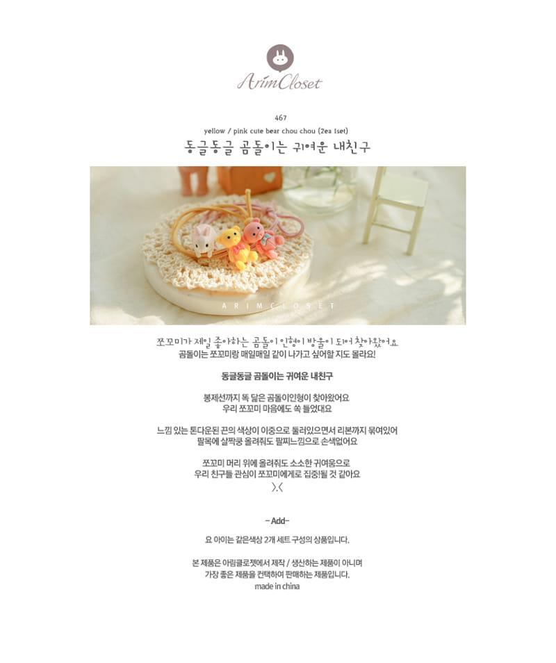 ARIM CLOSET - Korean Children Fashion - #Kfashion4kids - Cute Bear Chou Chou [set of 4]