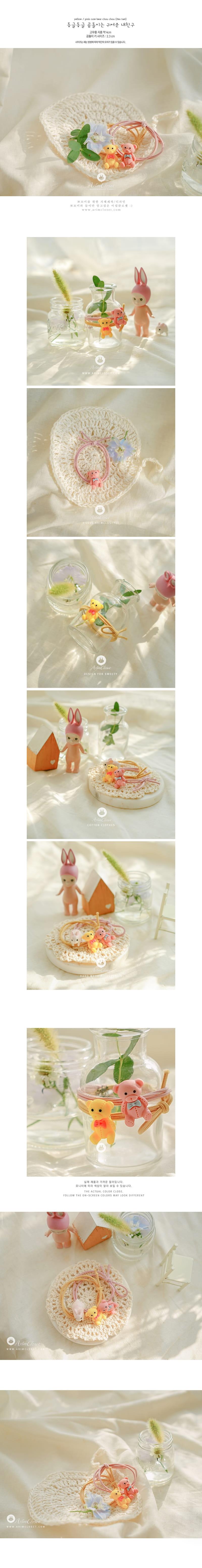 ARIM CLOSET - Korean Children Fashion - #Kfashion4kids - Cute Bear Chou Chou [set of 4] - 2