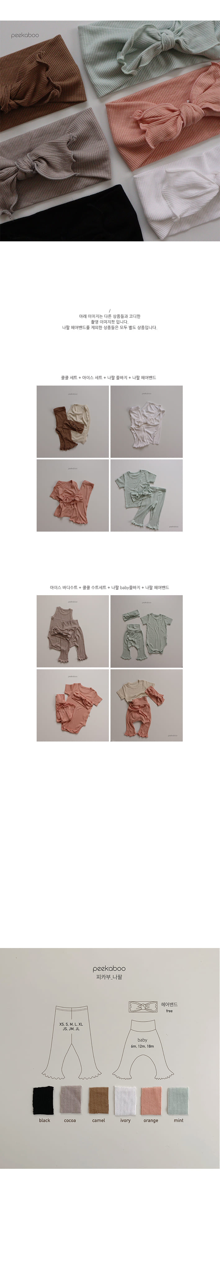 PEEKABOO - Korean Children Fashion - #Kfashion4kids - Trumpet Hairband - 3
